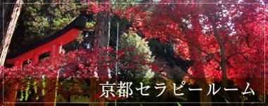京都セラピールーム